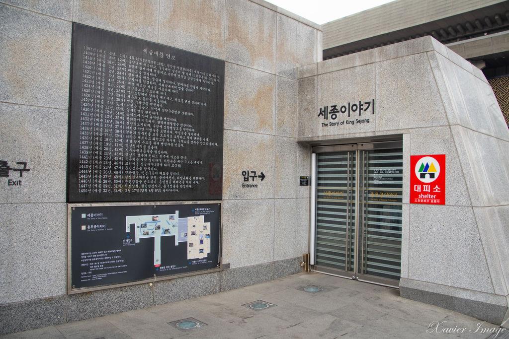 韓國首爾_光化門廣場_世宗故事館
