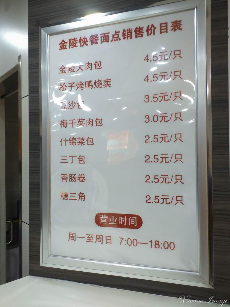 大陸南京_金陵大肉包 4