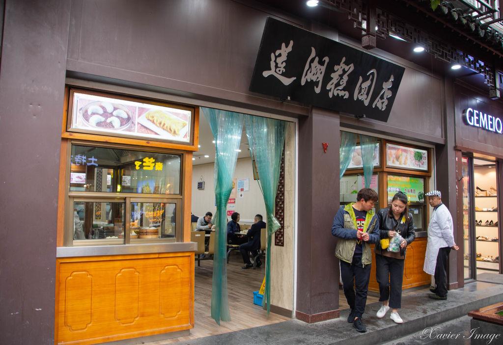 大陸南京_蓮湖糕糰店