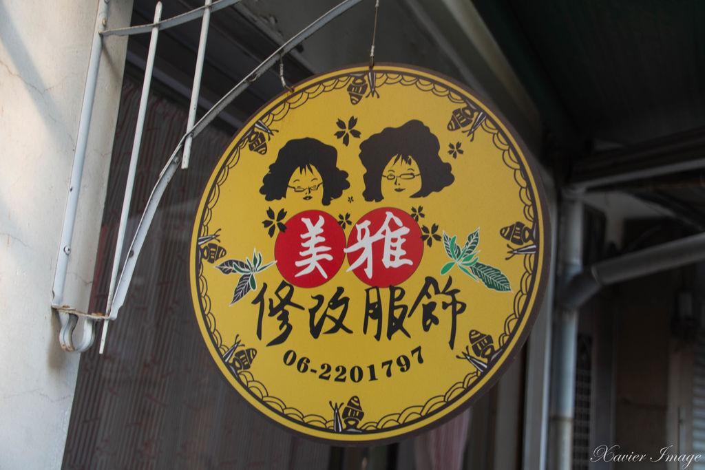 台南_蝸牛巷 9