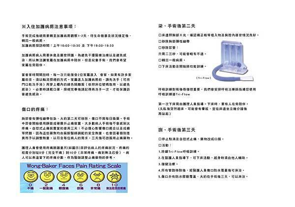 漏斗胸手冊5.jpg