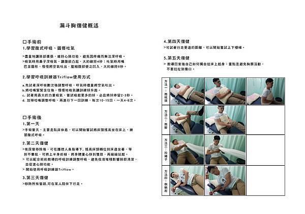 漏斗胸手冊6.jpg