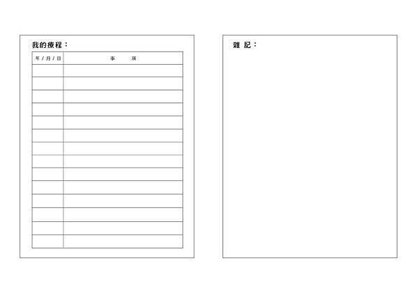 漏斗胸手冊8.jpg