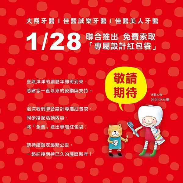 佳醫誠樂-紅包袋活動-海報_FB活動說明