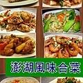 澎湖風味合菜.jpg