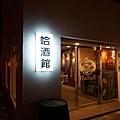 澎湖美食pedro0168.jpg