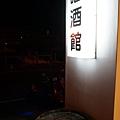 澎湖美食pedro0186.jpg