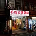 澎湖美食pedro0060.jpg