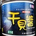 pedro美食-真海味干貝醬0060.jpg