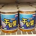 pedro美食-真海味干貝醬0061.jpg