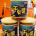pedro美食-真海味干貝醬0063.jpg