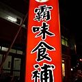 澎湖美食pedro0050.jpg