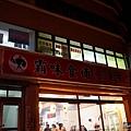 澎湖美食pedro0051.jpg