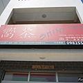澎湖美食pedro0178.jpg