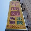 澎湖美食pedro0173.jpg