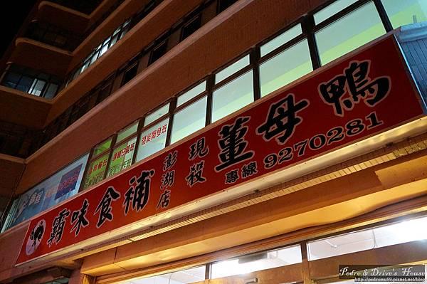 澎湖美食pedro0662.jpg