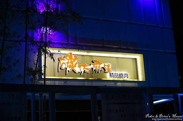 高雄美食pedro0567.jpg
