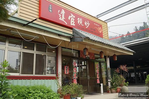 台灣旅遊pedro0354.jpg