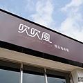 澎湖美食pedro0061.jpg