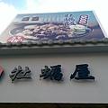 澎湖美食pedro0607.jpg