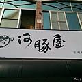 澎湖美食pedro0041.jpg