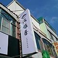 澎湖美食pedro0042.jpg