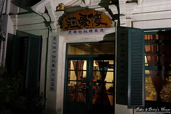 澎湖美食pedro0361.jpg