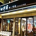 澎湖美食pedro0381.jpg