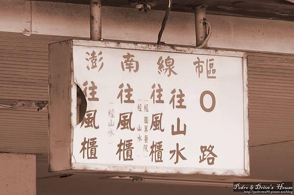澎湖旅遊-pedro0361.jpg