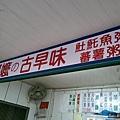 澎湖美食-pedro6363.jpg