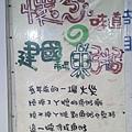 澎湖美食-pedro6364.jpg