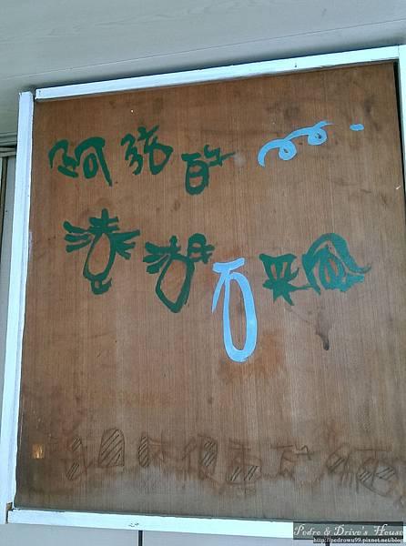 澎湖美食-pedro6365.jpg