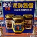 澎湖美食-海鮮舊醬-pedro0660.jpg