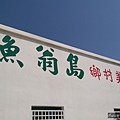 pedro-澎湖美食0661.jpg