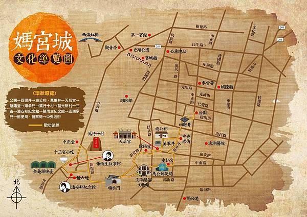 1110媽宮城map-05.jpg