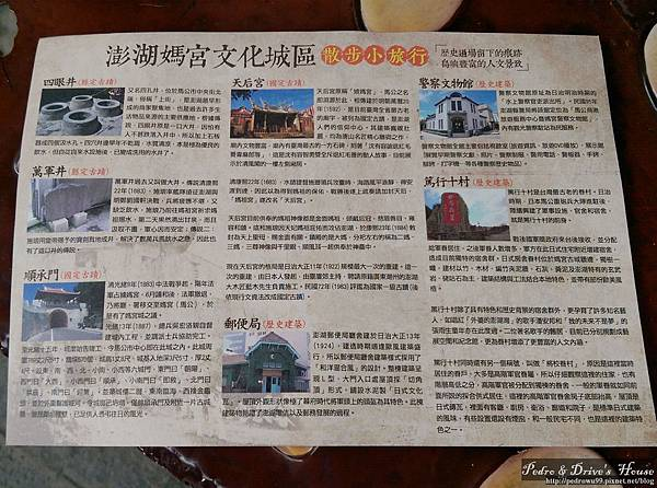 pedro-澎湖旅行-馬宮文化城區1680.jpg