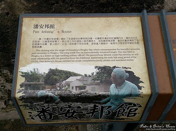 pedro-澎湖旅行-馬宮文化城區1723.jpg