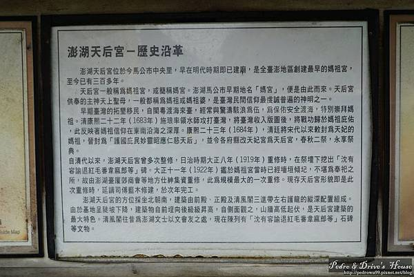 pedro-澎湖旅行-馬宮文化城區0661.jpg