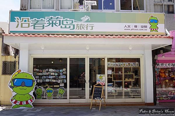 pedro-澎湖旅遊-沿著菊島旅行 人文慢空間0660.jpg