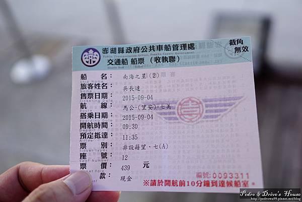 澎湖旅遊-pedro-0364.jpg