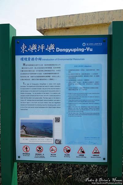 澎湖旅遊-pedro-0062.jpg