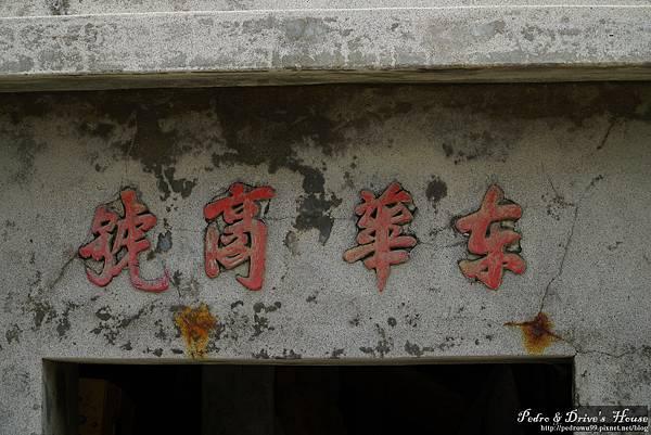 澎湖旅遊-pedro-0087.jpg