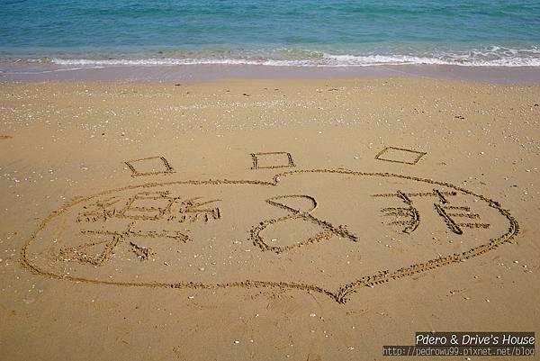 澎湖旅遊-pedro-0162.jpg