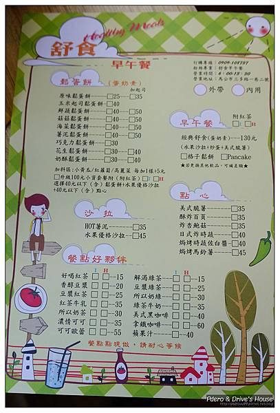 澎湖美食-pedro-0061.jpg