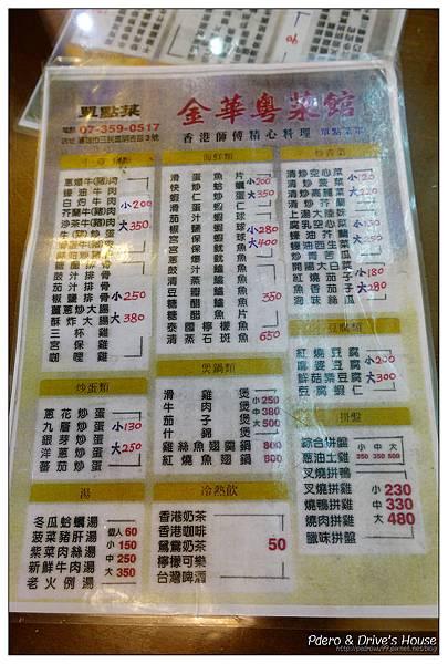 高雄美食-pedro-0363.jpg