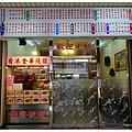 高雄美食-pedro-0361.jpg