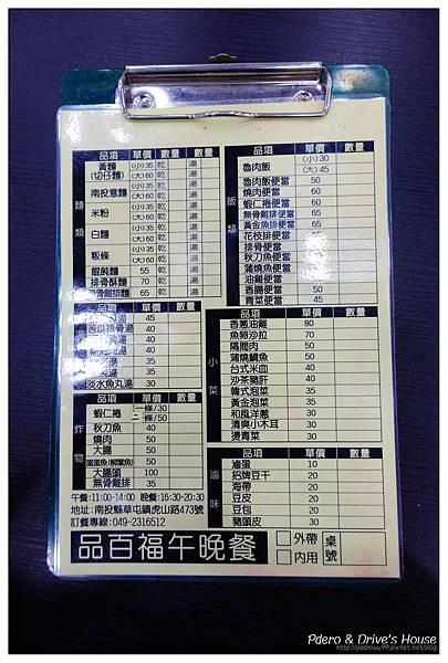 南投草屯美食-品百福-pedro-0994.jpg