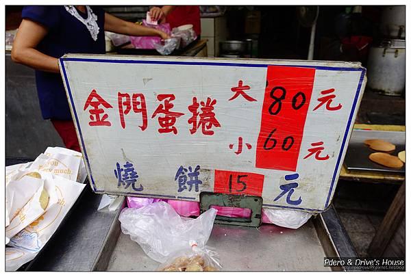 金門旅遊美食-pedro-0005.jpg
