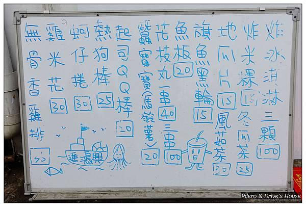 澎湖美食-pedro-0069.jpg