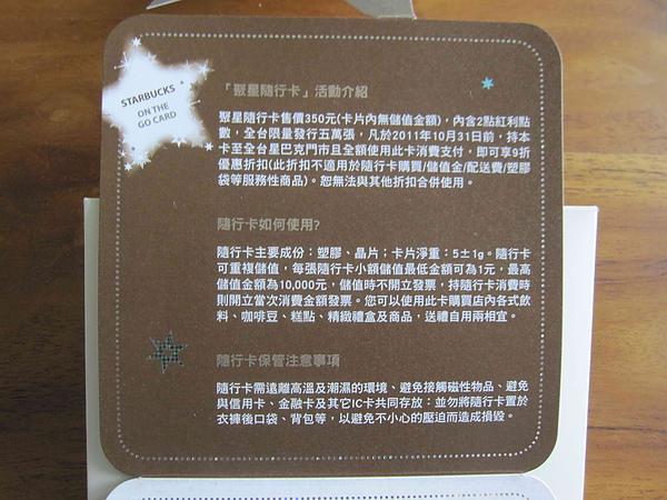 聚星卡014.jpg